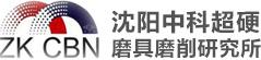 替代进口CBN砂轮立方氮化硼砂轮电镀CBN砂轮陶瓷CBN砂轮树脂CBN砂轮沈阳中科超硬磨具
